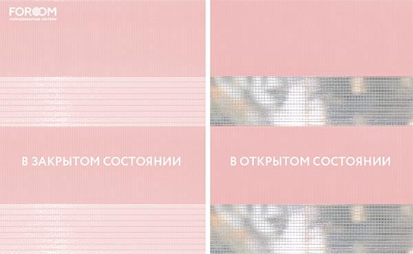 Basic розовый