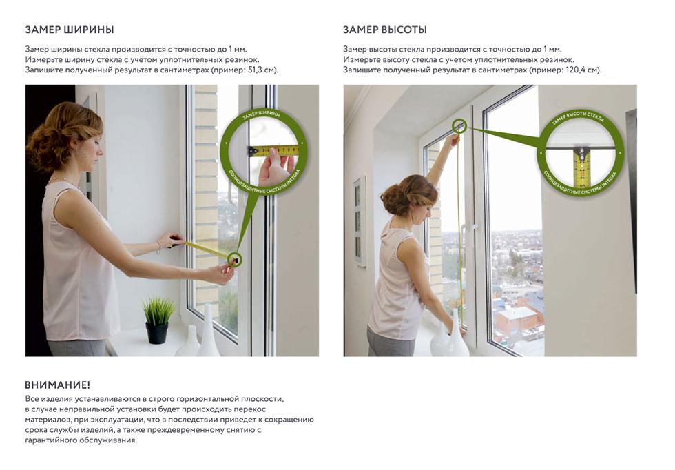 Как выполнить замер рулонной шторы МИНИ